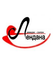 Салон красоты Лендана, г. Ярославль